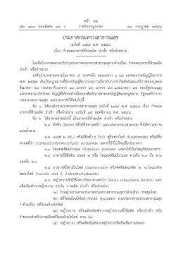 ประกาศกระทรวงสาธารณสุข (ฉบับที่358)