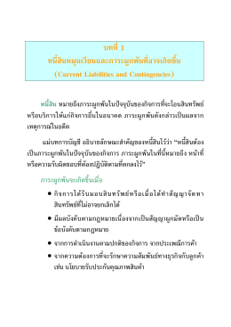 บทที่1 Current Liabilities and Contingencies