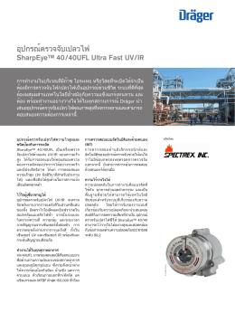 อุปกรณ์ตรวจจับเปลวไฟ SharpEye™ 40/40UFL Ultra Fast UV/IR