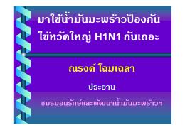 น้ำมันมะพร้าวป้องกันไข้หวัดใหญ่ H1N1