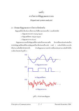 Chapter 2_1 สักษณะสัญญาณและการวิเคราะห์สเปกตรัม
