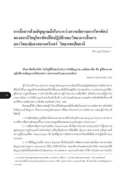 การสื่ อสารด วยสัญญาณมือในระหว างการผลิตรายการโทรทัศน ของสถานีวิ