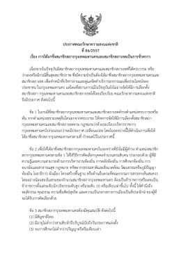 ประกาศคณะรักษาความสงบแหง ชาติ ที่ 86/2557 เรื่อง การไดม าซึ่ง สมาชิก