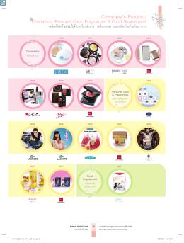 ผลิตภัณฑ์ของบริษัท Company`s Product