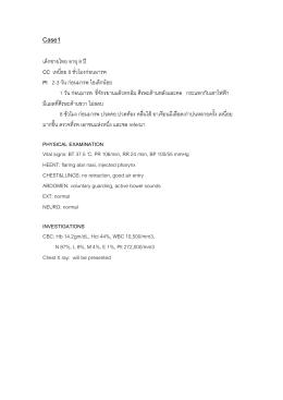 เด็กชายไทย อายุ8 ป   CC เหนื่อย 8 ชั่วโมงก  อนมารพ PI
