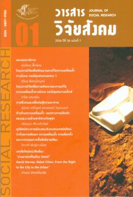 วารสารวิจัยสังคมปีที่ 36 ฉบับที่ 1
