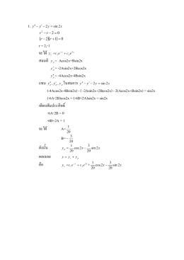 1. r = 2,-1 จะได   สมมติ = Acos2x+Bsin2x =