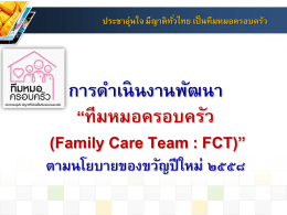 """การดําเนินงานพัฒนา """"ทีมหมอครอบครัว (Family Care Team : FCT)"""""""