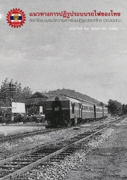แนวทางการปฏิรูประบบรถไฟของไทย