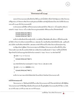C-Sharp e-book #2