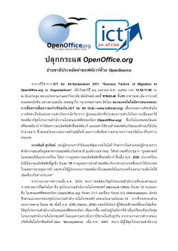 ปลุกกระแส OpenOffice.org