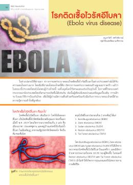 โรคติดเชื้อไวรัสอีโบลา