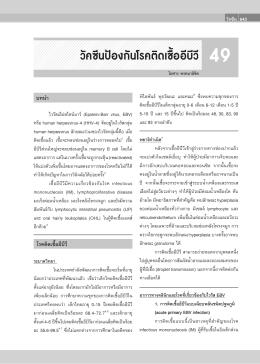 ตารางที่1 การแปลผลแอนติบอดีในโรคติดเชื้ออีบีวี