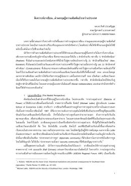 """""""พิเคราะห์อาเซียน"""" (PDF file)"""