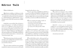 Editor Talk - Thai Aikikai