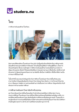 pages in Thai in one pdf-file