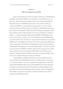 ภาคผนวก 1 พัฒนาการของอุตสาหกรรมเพลงไทย