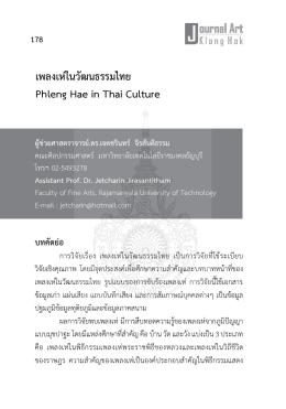 เพลง เห่ ใน วัฒนธรรม ไทย - มหาวิทยาลัยเทคโนโลยีราชมงคลธัญบุรี