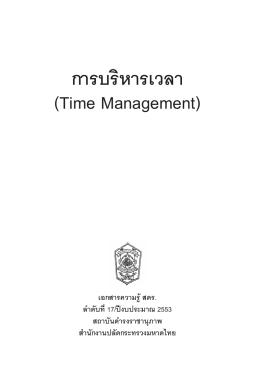 การบริหารเวลา (Time Management)