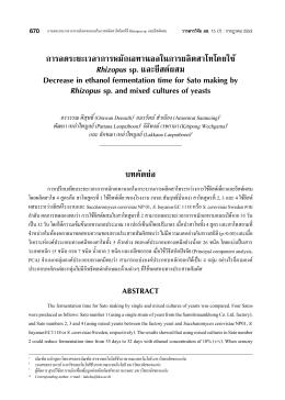 การลดระยะเวลาการหมักเอทานอลในการผลิตสาโทโด R