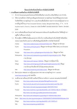 ข้อแนะนำสำหรับคนไทยเพื่อรับมือภัยพิบัติ