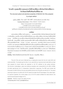 PY-O-030 - คณะวิทยาศาสตร์ มหาวิทยาลัยนเรศวร