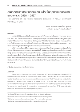 อนาคตภาพการอาชีวศึกษาเอกชนไทยในยุคประชาคมอ