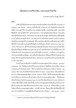 การเคลื่อนย้ายแรงงานเสรีในประชาคมอาเซียนตา