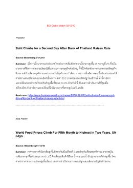 BOI Global Watch 02/12/10 Thailand Summary: เมื่อวานนี้