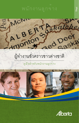 Temporary Foreign Worker Guide for Employees (Thai)