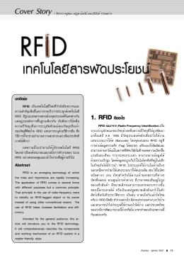 1. RFIDคืออะไร