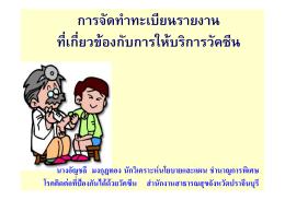 หมวด 4 การจัดทำทะเบียน รายงานวัคซีน
