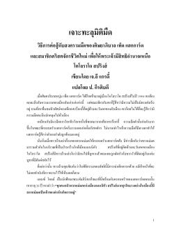 เจาะทะลุมิติมืด - ห้องสมุดคริสเตียนไทย