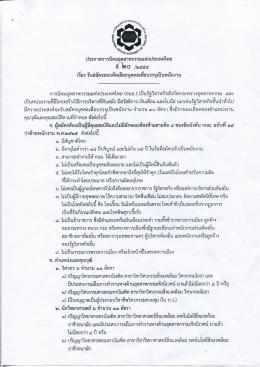 ข่าวจัดซื้อจัดจ้าง เมษายน 2554