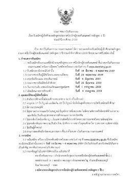 (หลักสูตร 1 ปี) ประจำปีการศึกษา 2559
