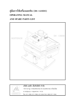 คู  มือการใช  เครื่องแยกหิน (DS-12000) OPERATING MANUAL AND