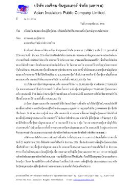 AI 311 แจ้งวันปิดสมุดทะเบียนผู้ถือหุ้นของ AIE_ Thai