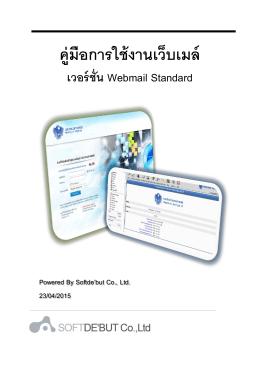 Webmail Standard