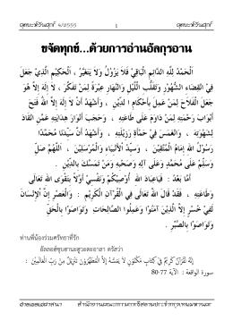 ขจัดทุกข์...ด้วยการอ่านอัลกุรอาน - สำนักงานคณะกรรมการอิสลามประจำ