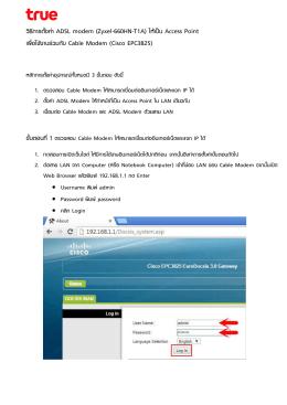 การตั้งค่า ZyXEL P-660HN-T1A ให้เป็น Access Point เพื่อใช้งาน