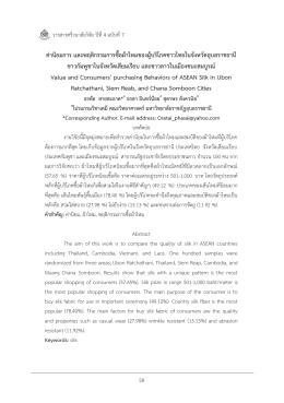 ค่านิยมการ ชาวกัมพูชาในจังหวัดเสียมเรียบ และชาวลาวในเมืองชนะสมบูรณ์