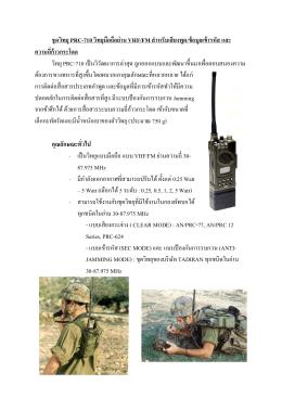 ชุดวิทยุ PRC-710 วิทยุมือถือย่าน VHF/FM