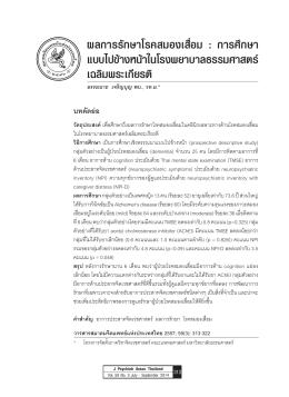 ผลการรักษาโรคสมองเสื่อม - สมาคมจิตแพทย์แห่งประเทศไทย