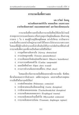 นพ.วรวิทย์ อินทนู - สมาคม ศัลยแพทย์ ทรวงอก แห่ง ประเทศไทย