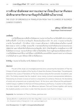การศึกษาข้อผิดพลาดการแปลภาษาไทยเป็นภาษาจีน