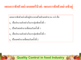 Quality Control in food Industry