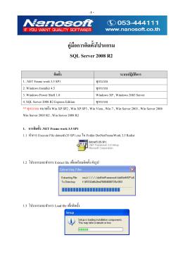 การติดตั้ง SQL Server 2008 R2