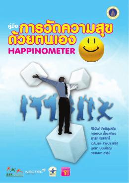 คู่มือ การวัดความสุขด้วยตนเอง happinometer
