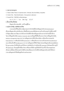 1. รายการบรรณานุกรม 1.1 Name (Author Name or Corporate name