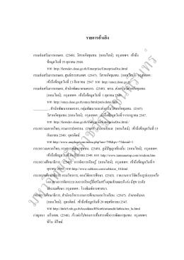 บรรณานุกรม - มหาวิทยาลัยราชภัฏราชนครินทร์